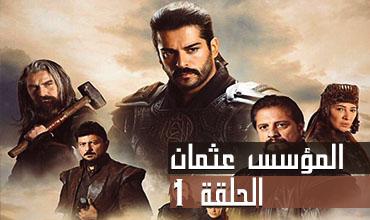 المؤسس عثمان - الحلقة 1